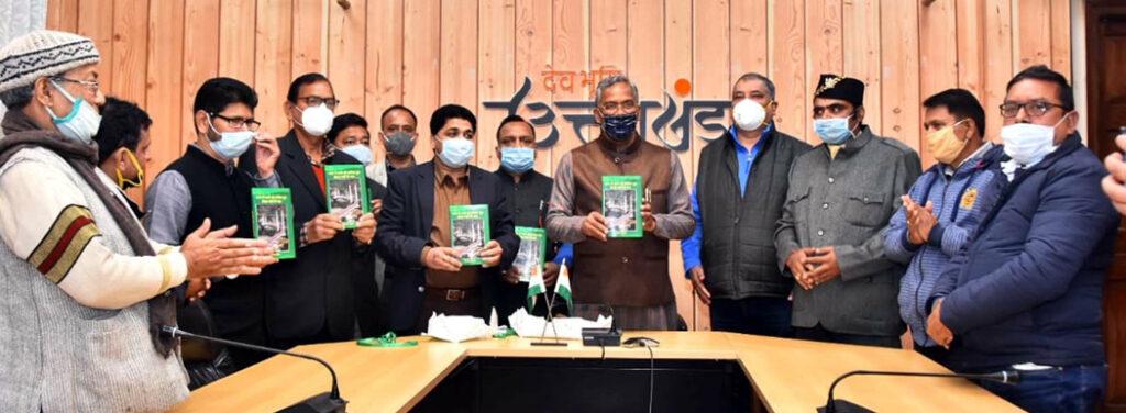 मुख्यमंत्री ने किया 'भारत के सबसे बड़े सस्पेंशन पुल डोबरा-चांठी की गाथा' पुस्तक का विमोचन