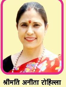 नशे से होती है सामाजिक प्रतिष्ठा धूमिल : अनीता रोहिल्ला